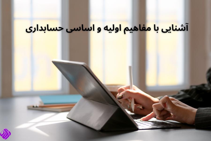 آشنایی با مفاهیم اولیه و اساسی حسابداری