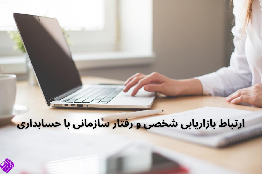 ارتباط بازاریابی شخصی و رفتار سازمانی با حسابداری