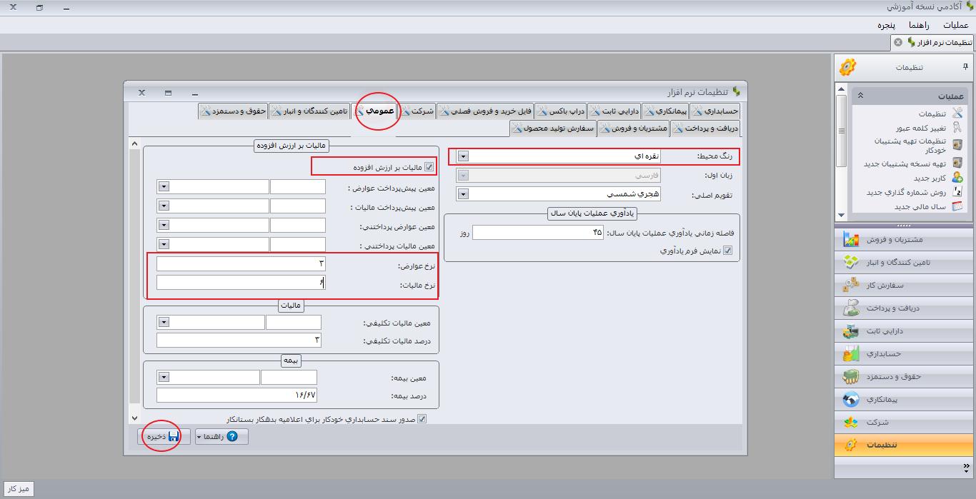 تنظیمات عمومی 1 آموزش تنظیمات عمومی نرم افزار سپیدار