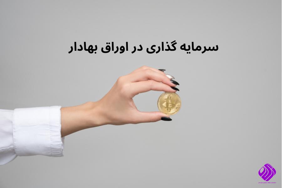 حسابداری سرمایه گذاری در اوراق بهادار