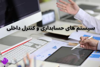 سیستم های حسابداری و کنترل داخلی