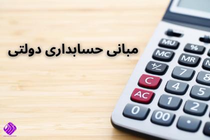مبانی حسابداری دولتی