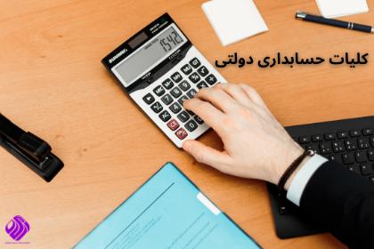 کلیات حسابداری دولتی