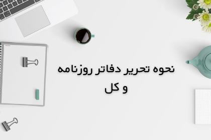 تحریر دفاتر روزنامه و کل