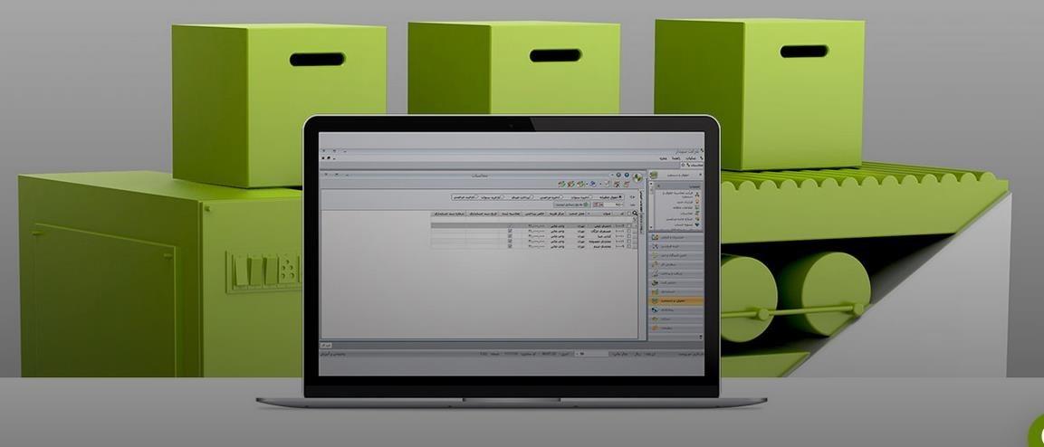 نرم افزار حسابداری تولیدی سپیدار