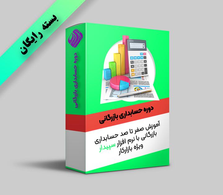 دوره آموزشی حسابداری مالی بازرگانی