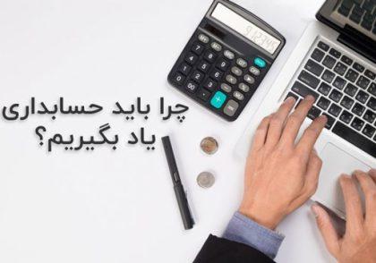 چرا باید حسابداری یاد بگیریم؟
